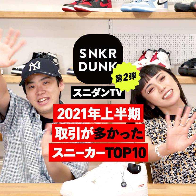 スニダンTV更新📺登録者数3,000人突破🚀  【ランキング】2021年上半