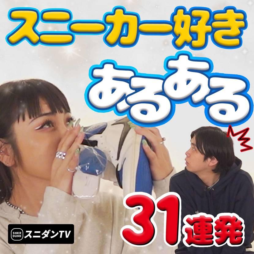 スニダンTV更新📺スニーカー好きあるある31連発🔥  【草不可避】スニーカ