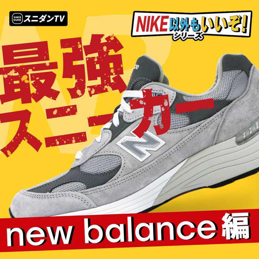 スニダンTV更新📺【新シリーズ始動】NIKE以外もいいぞ!New Balance