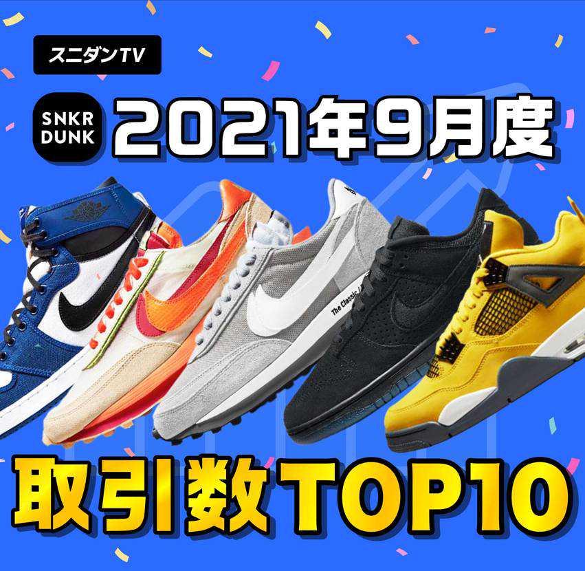 スニダンTV更新📺今一番売れているスニーカーを大発表😁  【ランキング】2