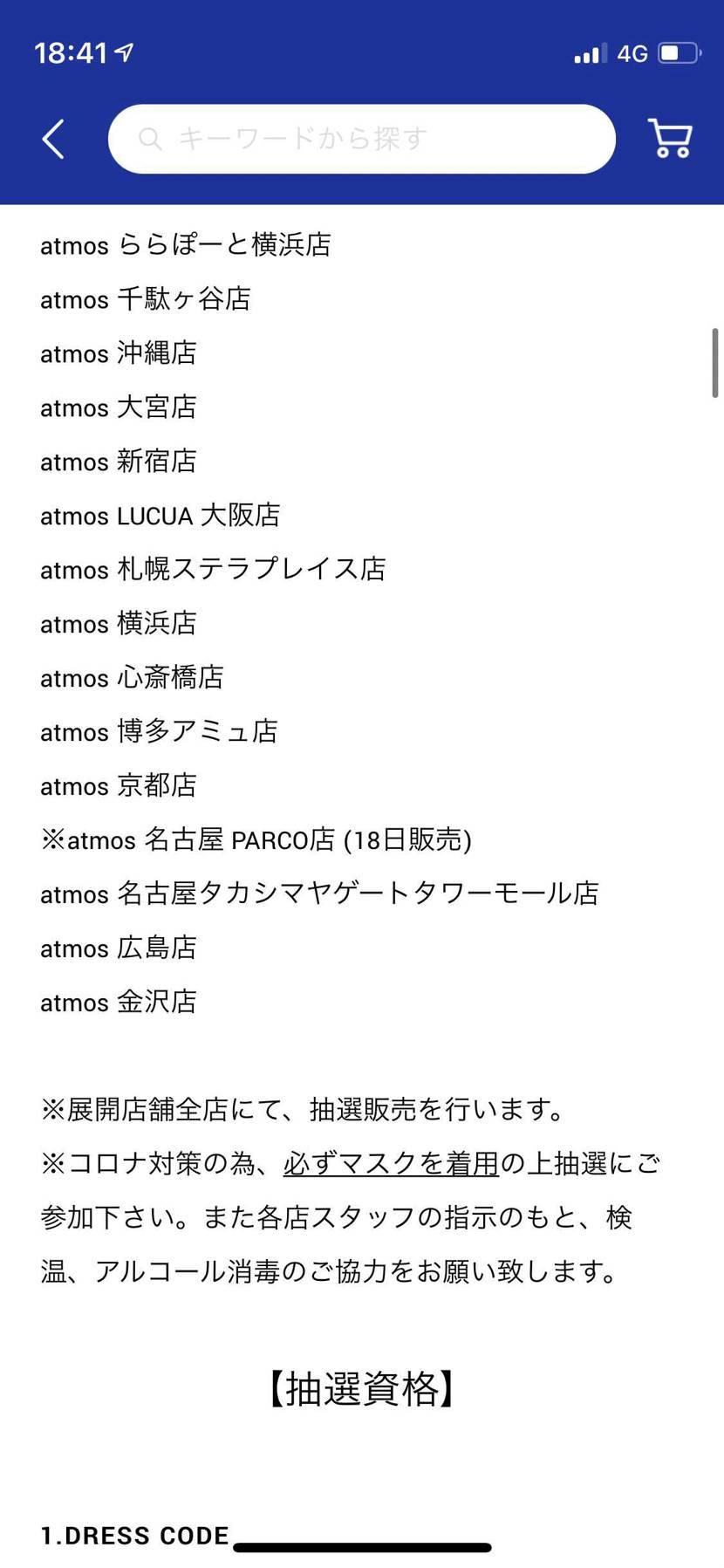 愛知県付近の人まだ明日があるぞ。