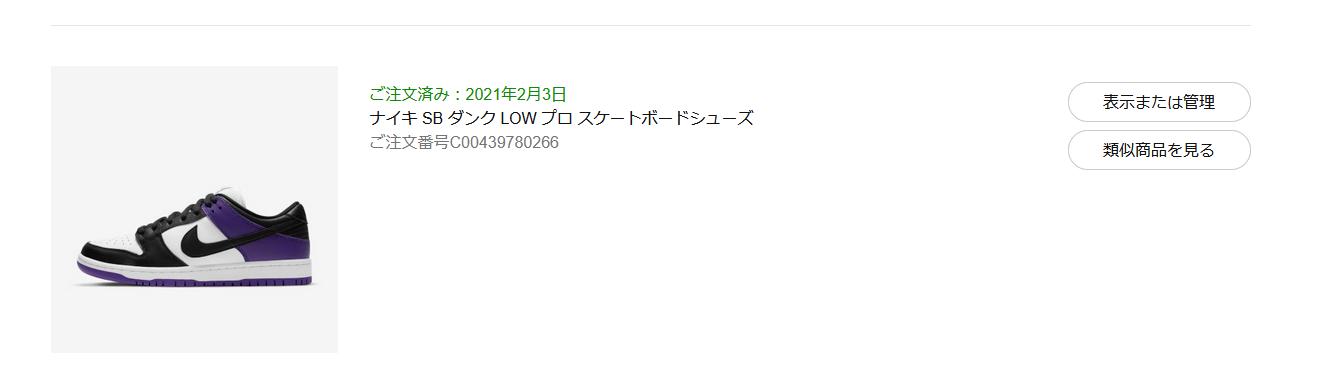SNKRSは全然買えないけど、NIKE.COMは意外と買えてる。 PCブラウザ