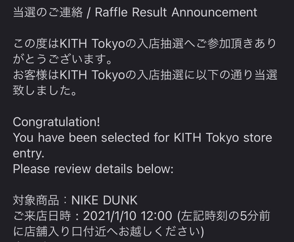 今日、渋谷KITH行くのはウレタンマスクや成人ウェ~イでウィルスブチ撒かれてそう