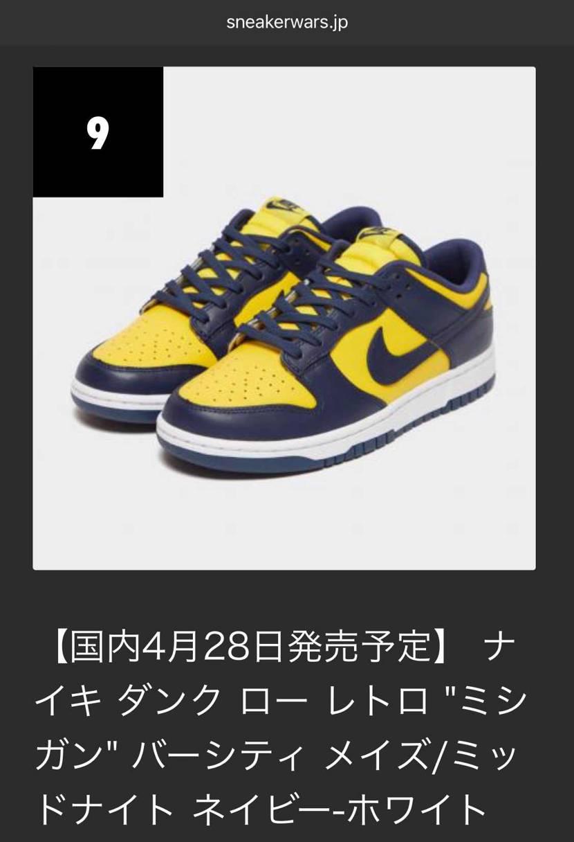 4/28(水)に来る⁉︎ https://sneakerwars.jp/ite