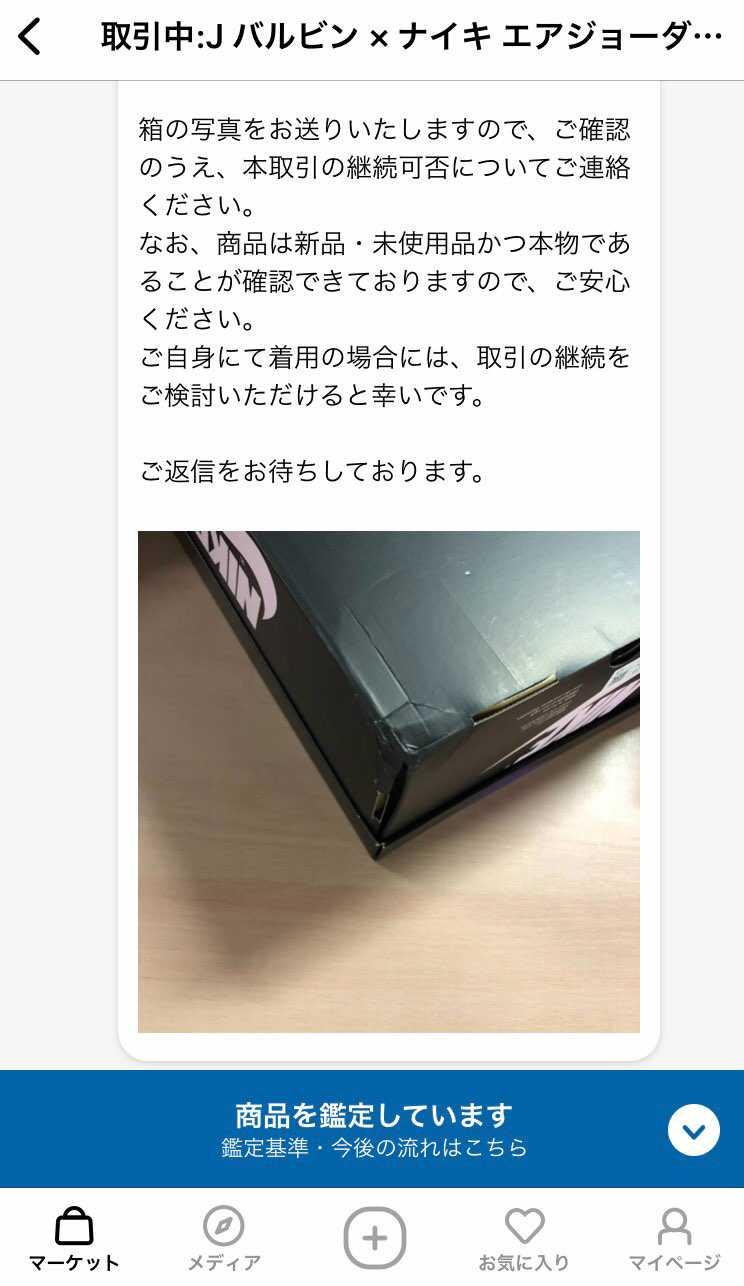 箱のダメージ🗃  購入しましたが箱にダメージがあると運営から連絡がありました
