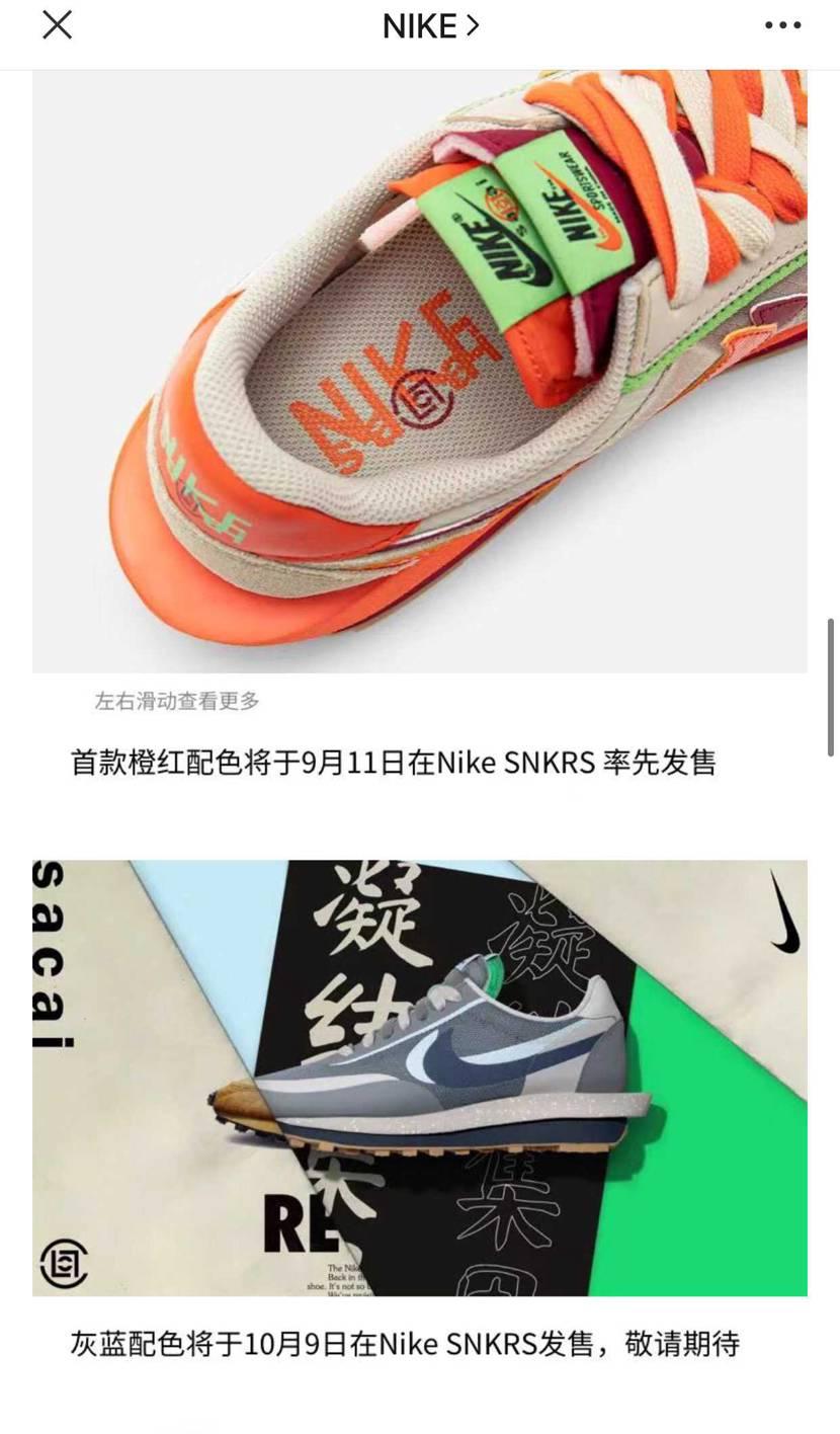 sacai×clot の灰色は、来月に発売されるみたいですね。🇨🇳の話ですが。