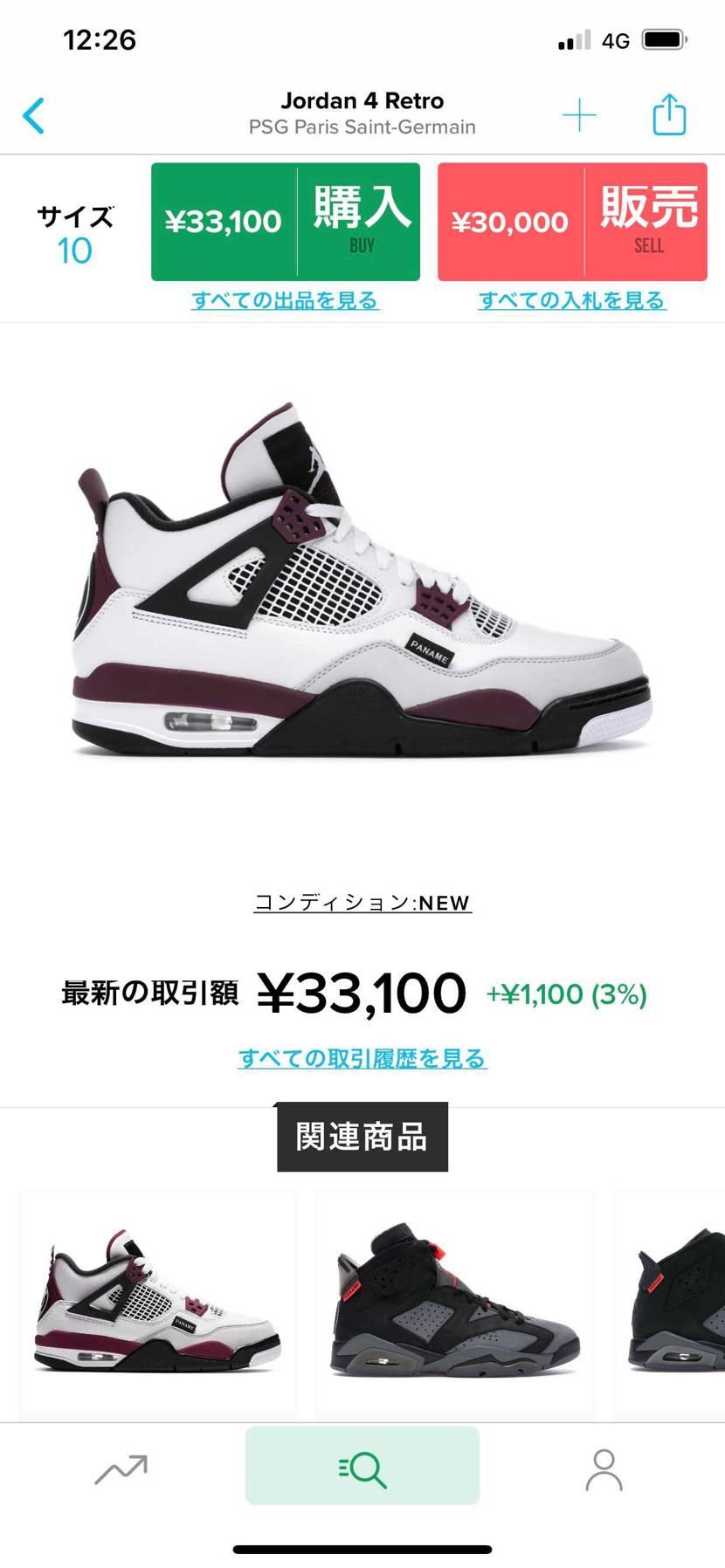 スットコだと3万円くらいで買えるけど SNKRSで発売されたら値段上がっちゃう