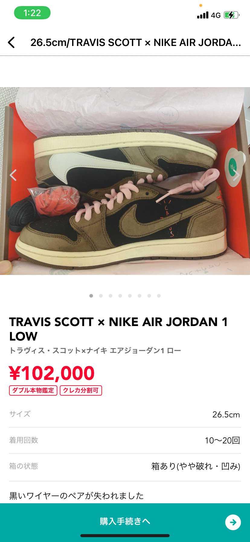 こちらの出品者様、98000円までのお値下げお願いしたいです!即購入可能です!