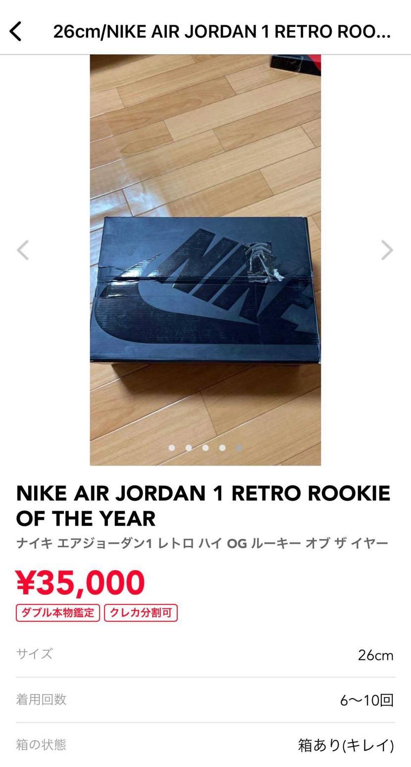 安いなーと思ったらAJ1でこの箱はあり得るんですか? 箱有りになってるのはどう