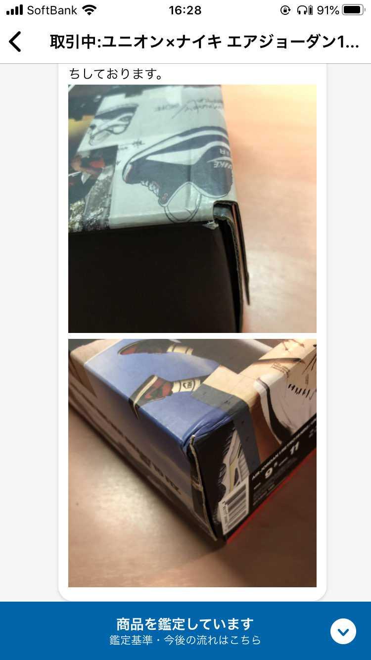 このサイトで購入したのですが、履きつつも鑑賞用にもするつもりだったので箱のつぶれ