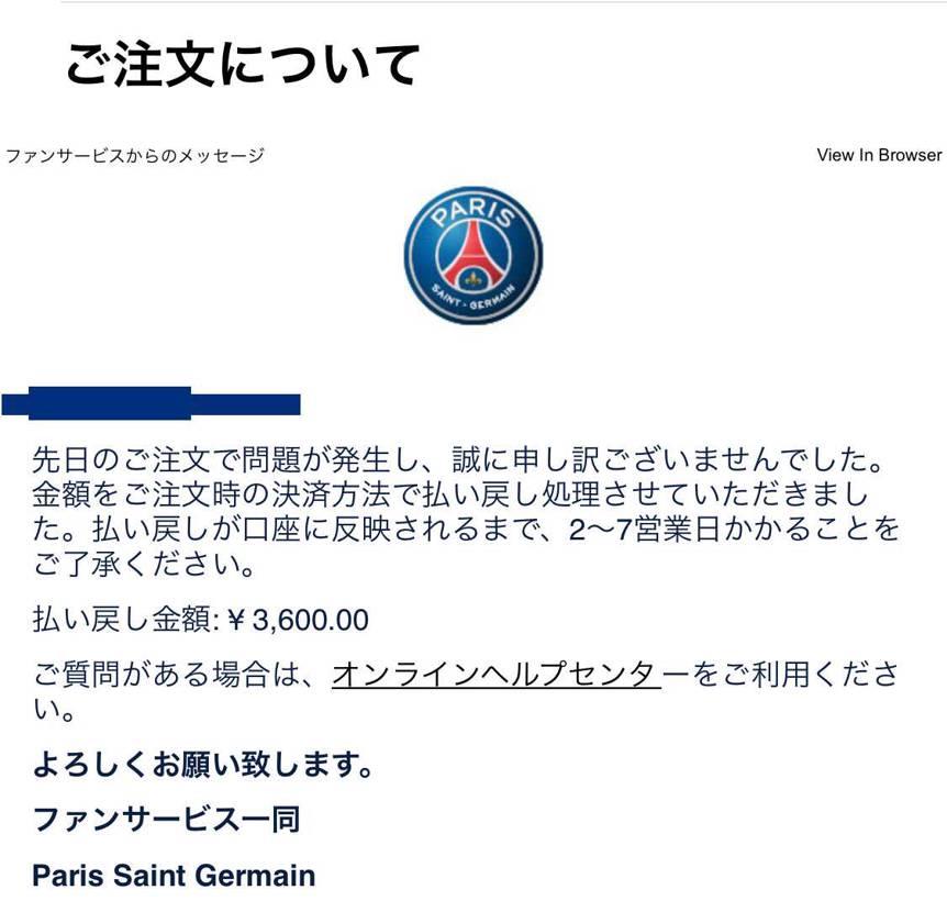 PSGの対応が素晴らしい 開くサイトにより値段が違うから注文はそのままで差額返