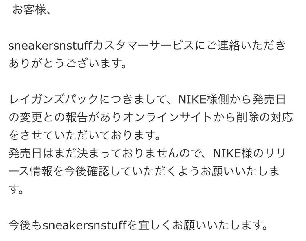 レイガンズ、NIKEに売り止めされて発売日が変わったんだそうです。NIKEが発売