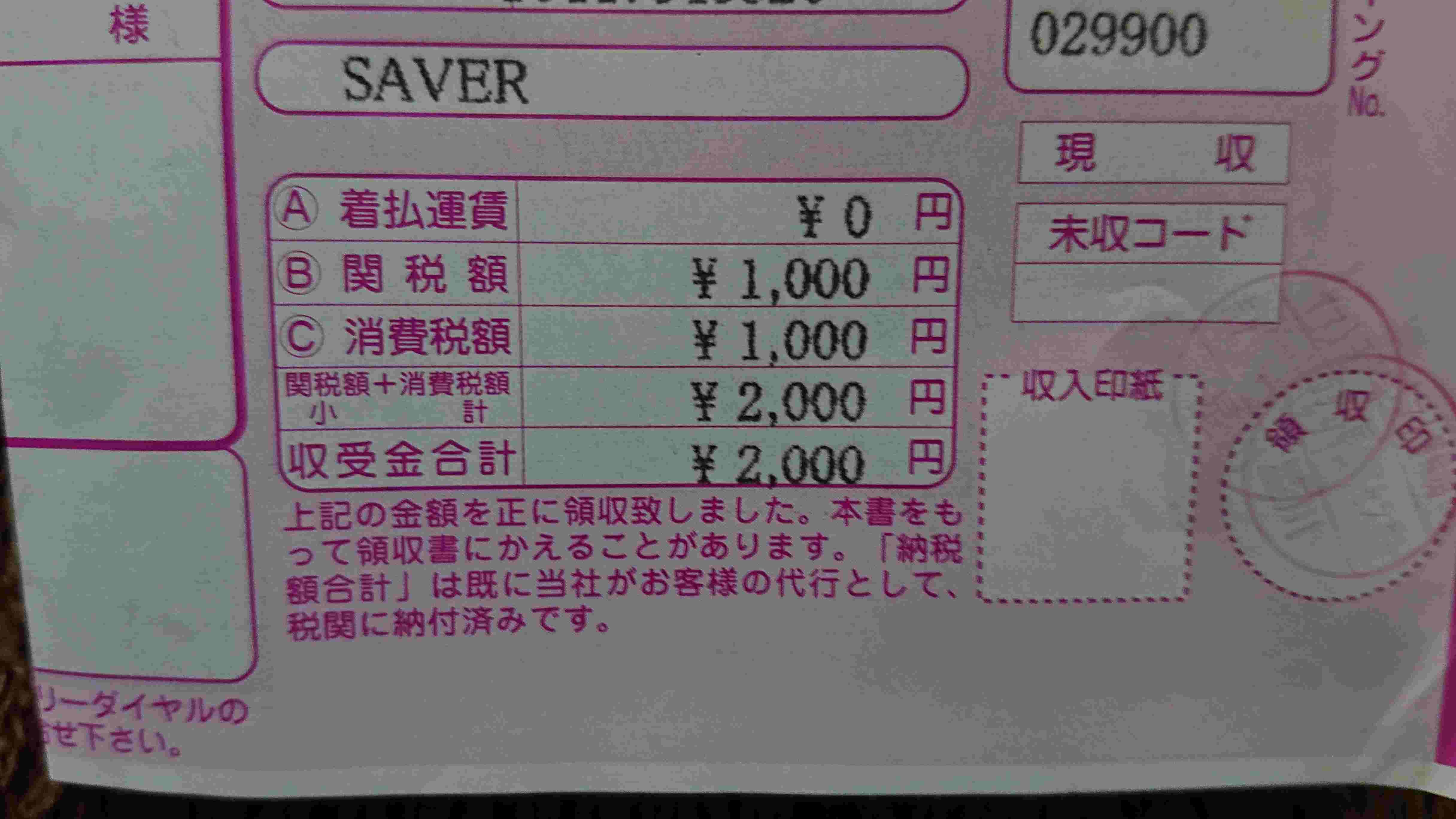 sns.当選品が先程UPSで配達されました。 参考までに、消費税と関税で2000