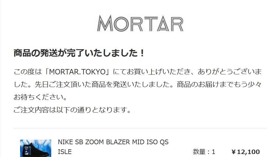 mortar、a+sはまじ発送迅速! atmosとかatmosとかatmosと