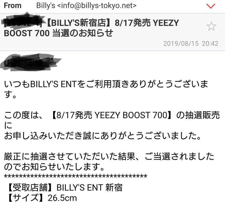 billy's新宿、当たった…