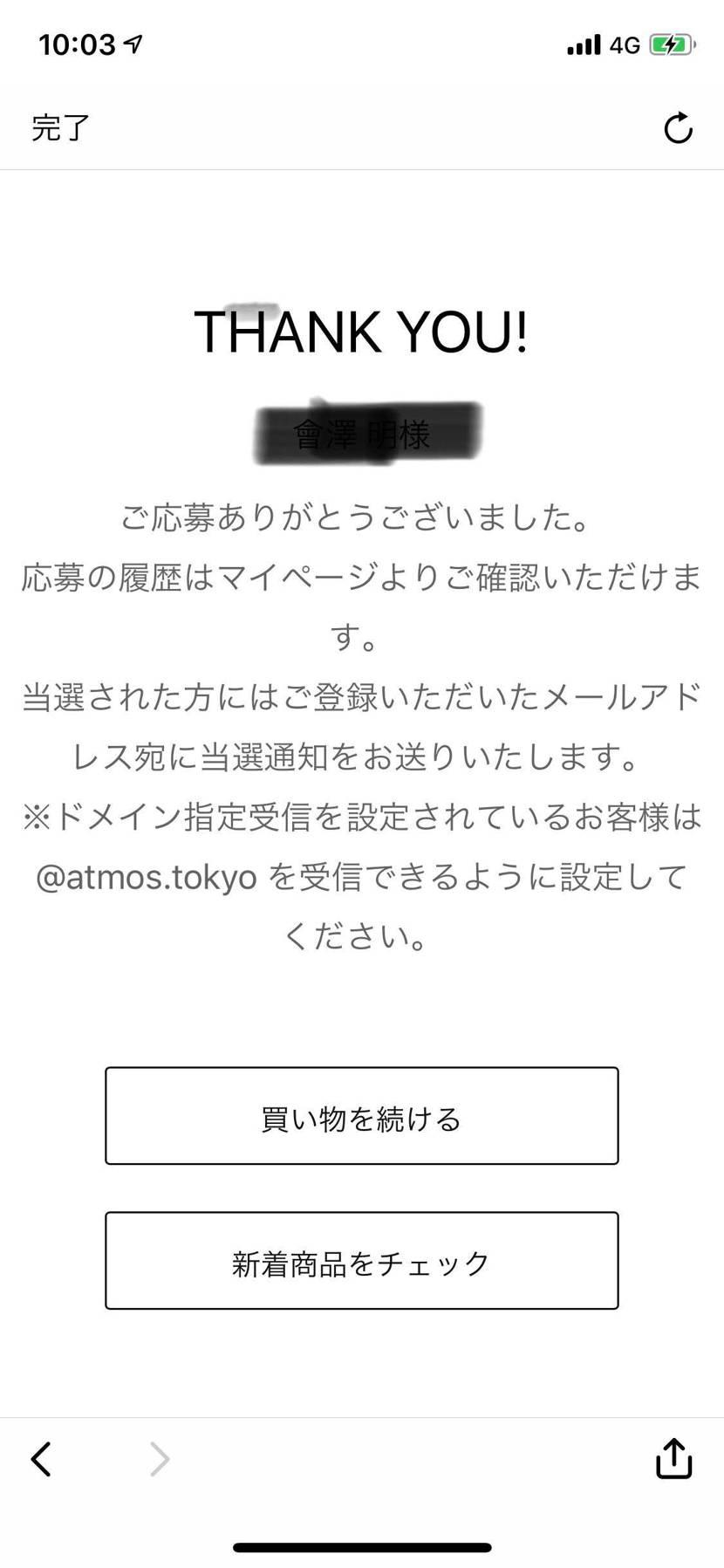 アトモスさん応募完了‼️連敗記録終わるか〜(泣)