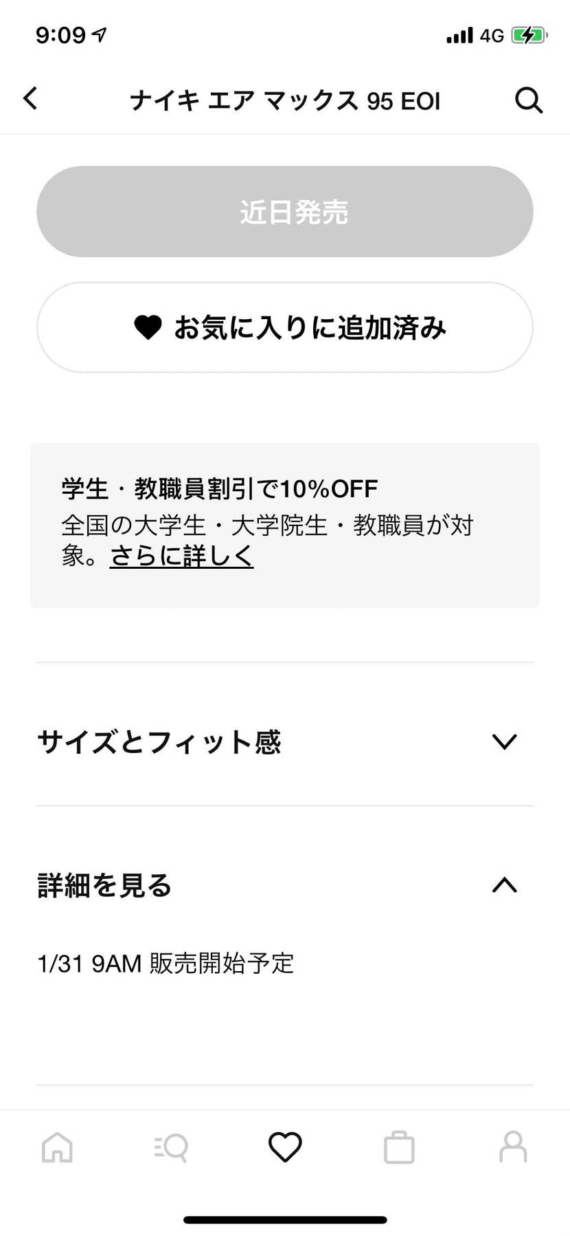 NIKE.comは明日発売みたいですね