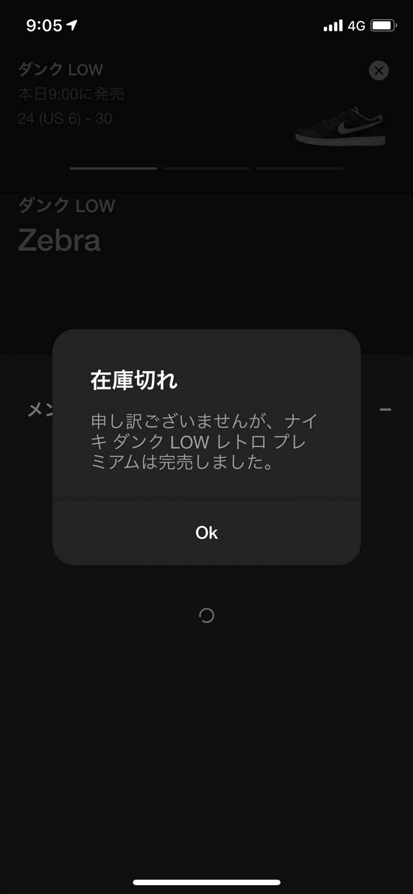 ゼブラ完売(泣)