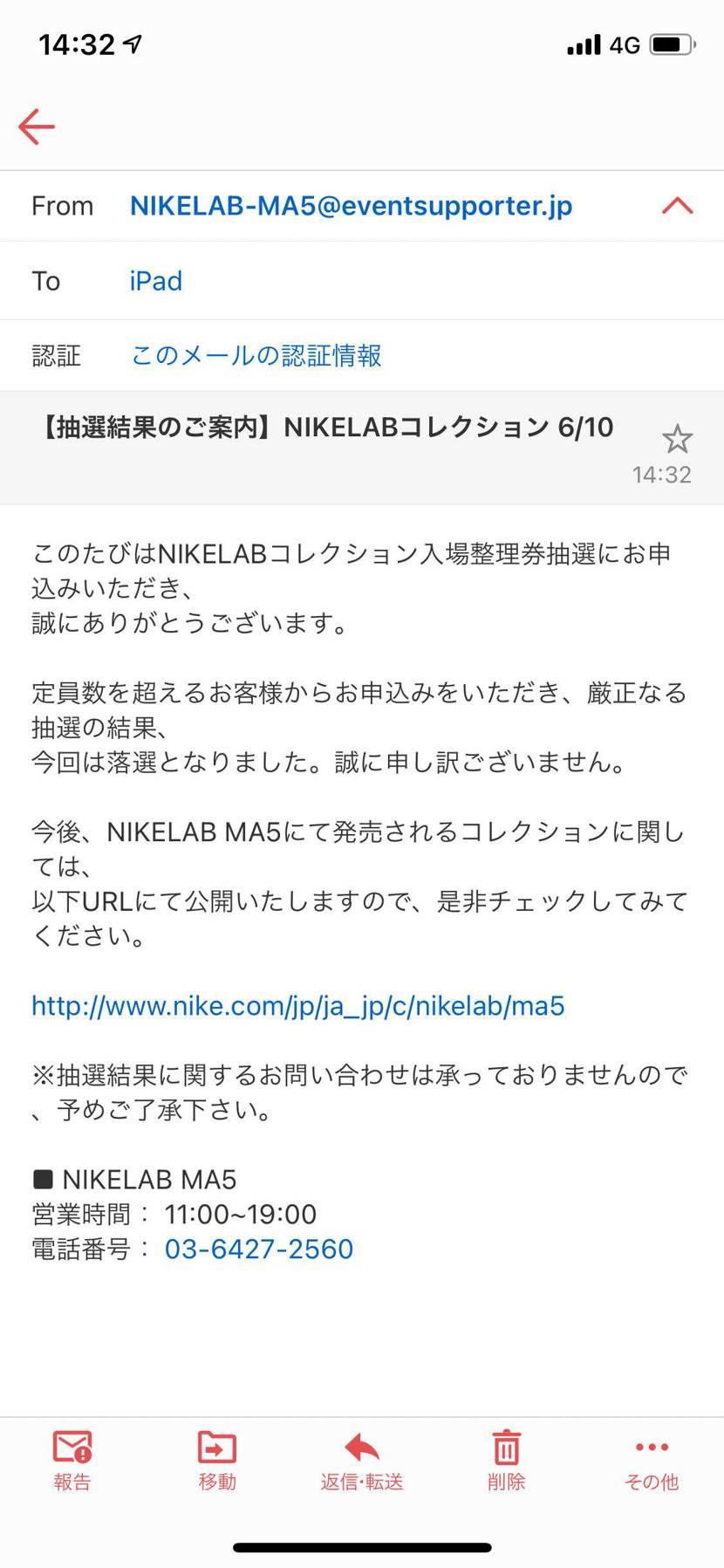 NIKELAB MA5落選(泣)