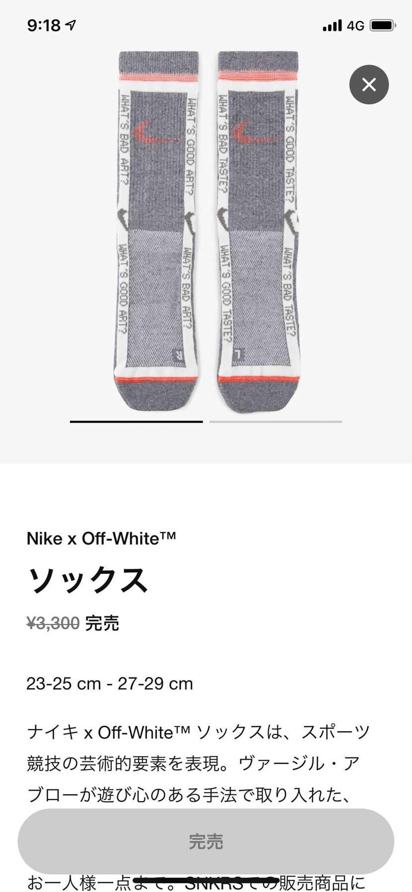 靴下も買えないとは笑結構人気ですなww