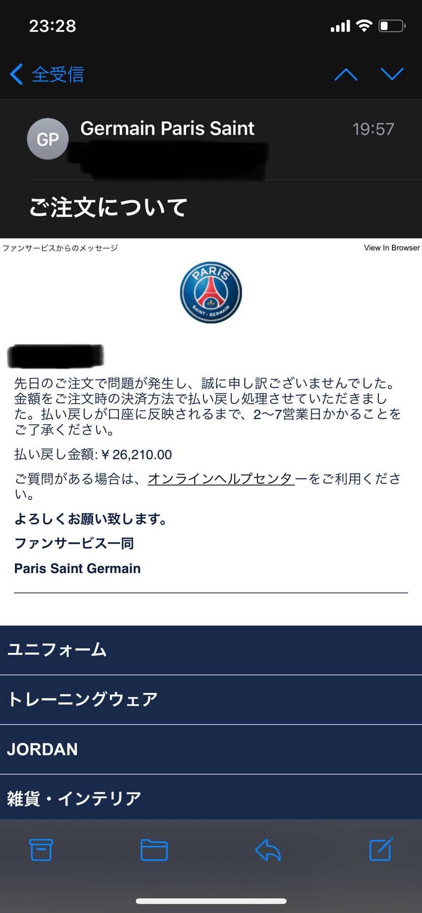 PSGのジョーダン4キャンセルされました…  正直遅すぎて熱も冷めてきてたけ