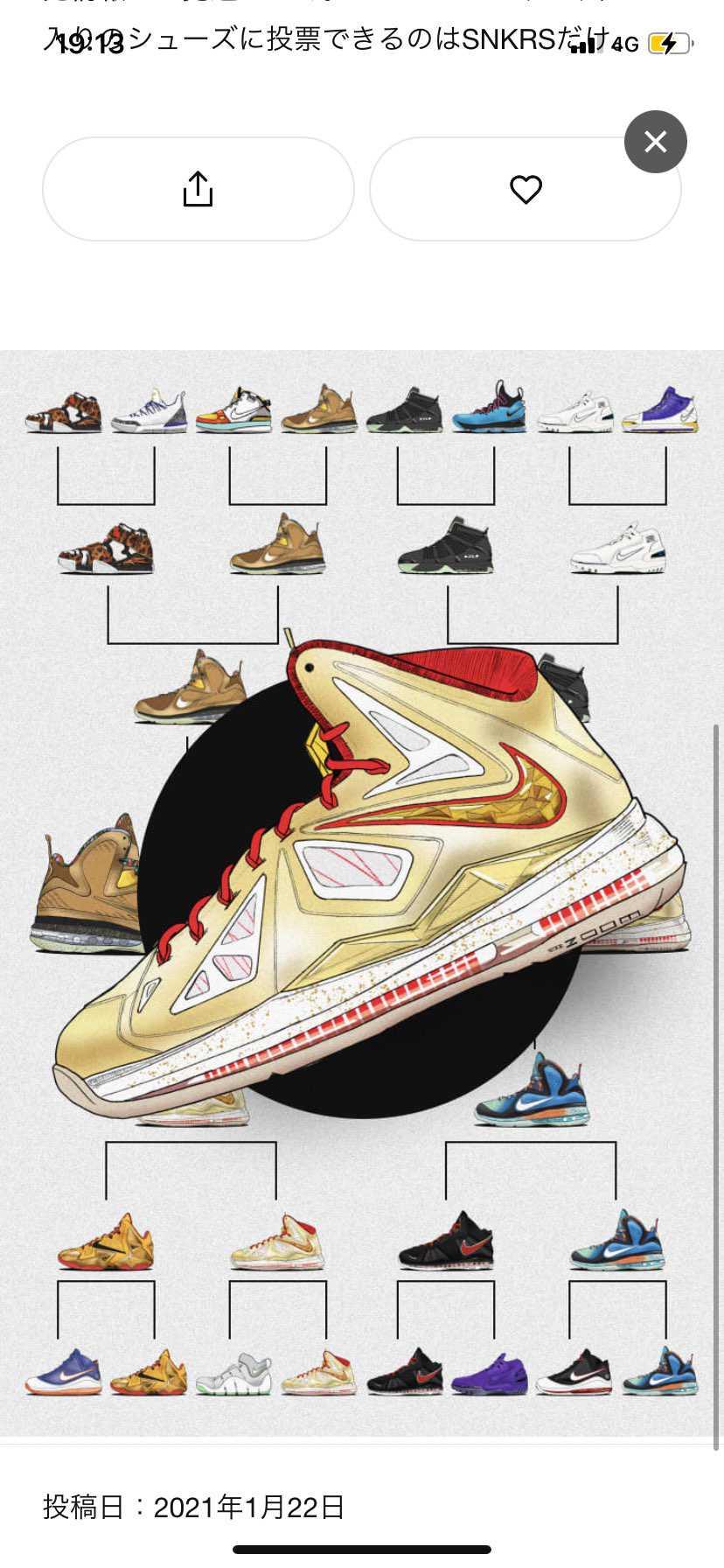 このレブロン10発売は熱いな🔥🔥  ジム用の靴にしたいな💪💪