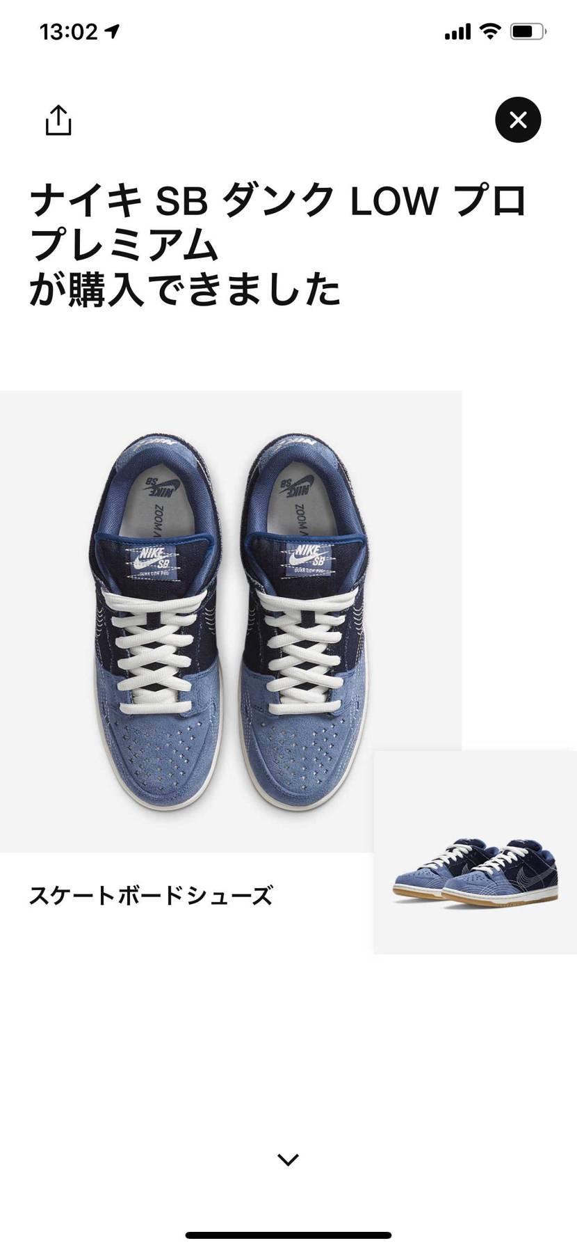 Nike.comで買えました👏👏 #snkrdunk