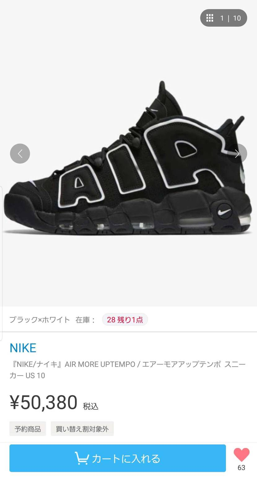 ZOZOTOWNにモアテンあります! ………¥50380!?!?!?