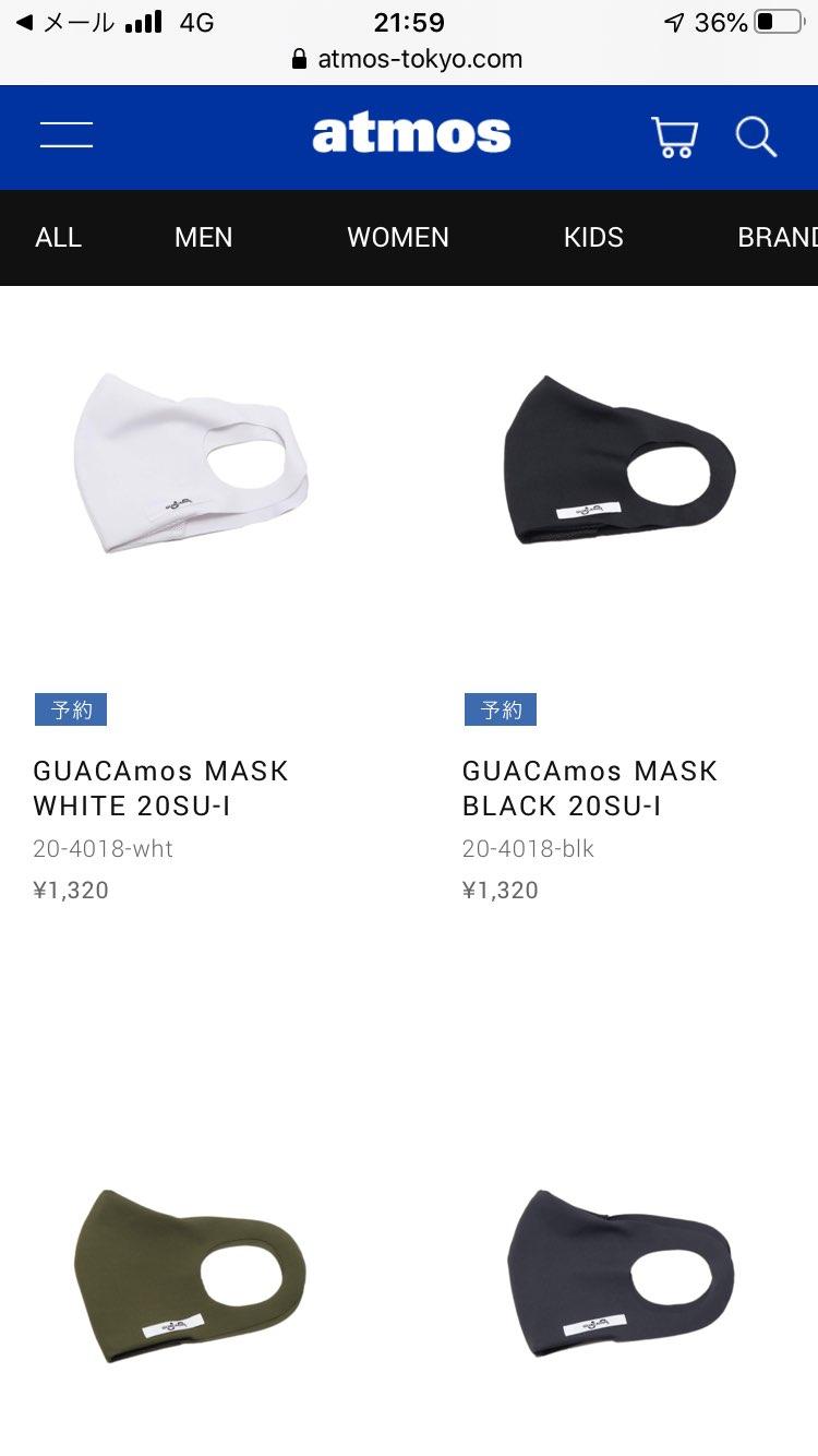 スニーカーではないけどatmosで売ってるこのマスクどうなんだろ?ラッシュガード