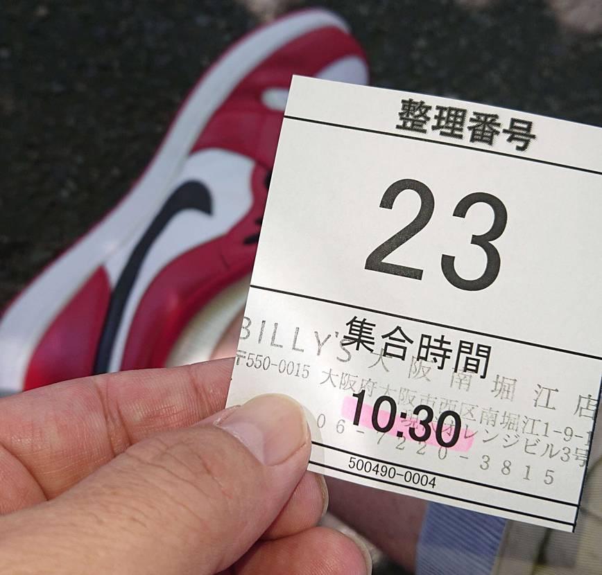 本日の整理券。むむ!23とな!!イケるかな? 結果この数字はやはりこの靴にとって
