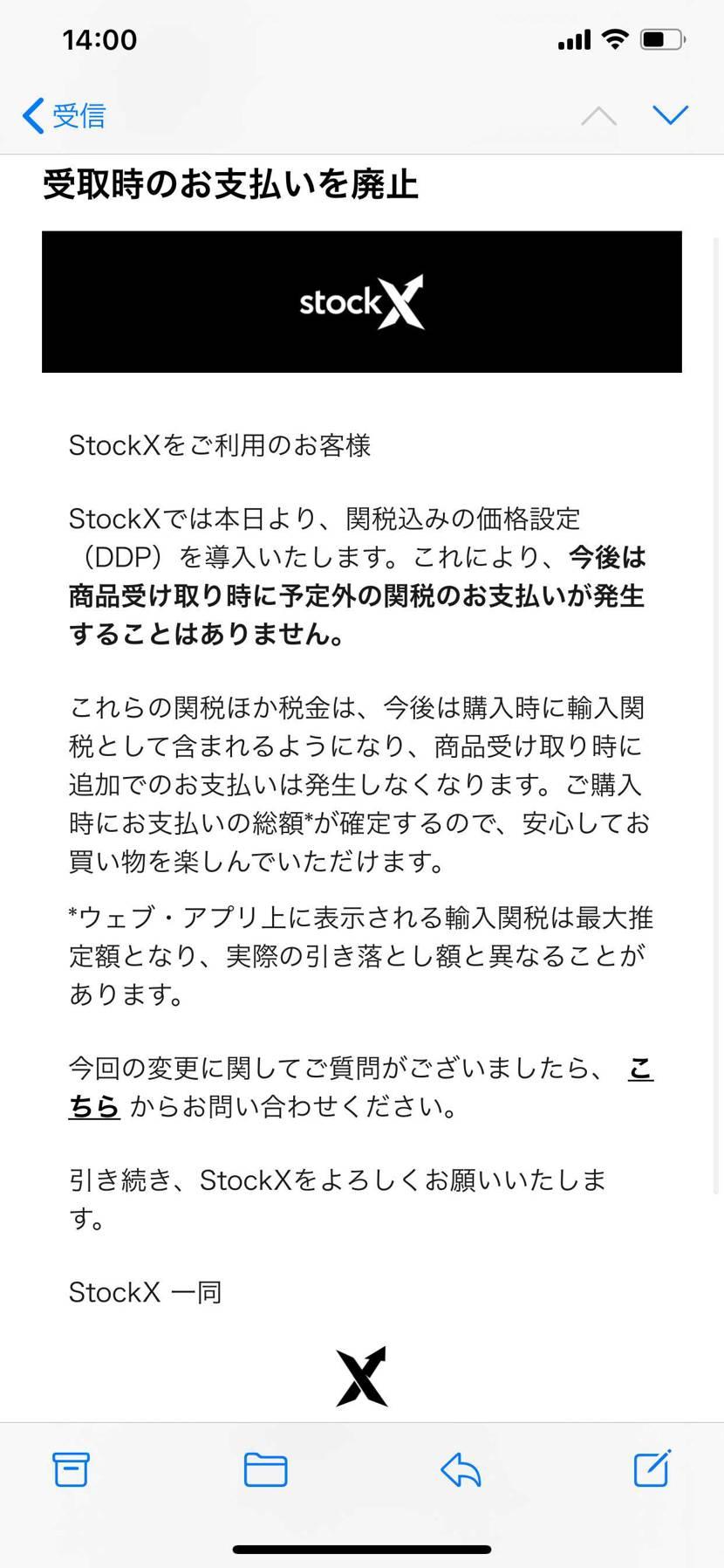 stockx使いやすくなったね〜いろいろと流通とか変わりそう🤔