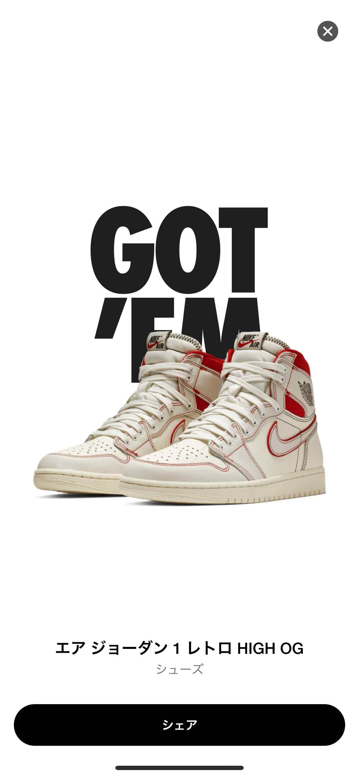 sneakersで初ゲット!