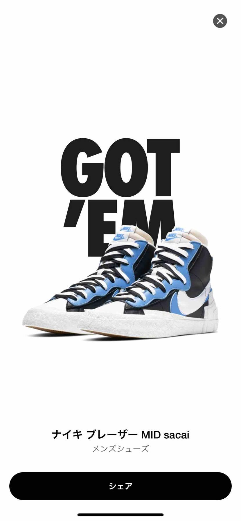 sneakersで2足目ゲット!  やばー