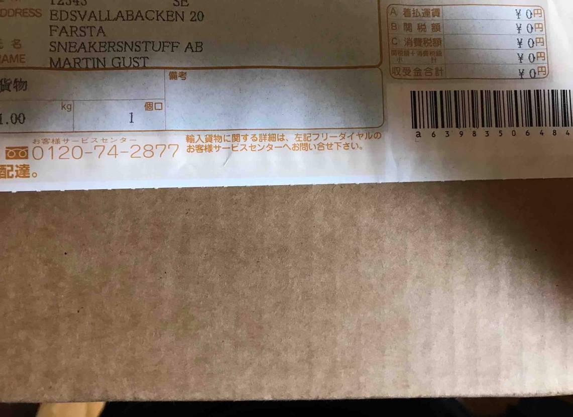 SNSから届いた!関税無かったけど、SNSの青い紙も無かった…