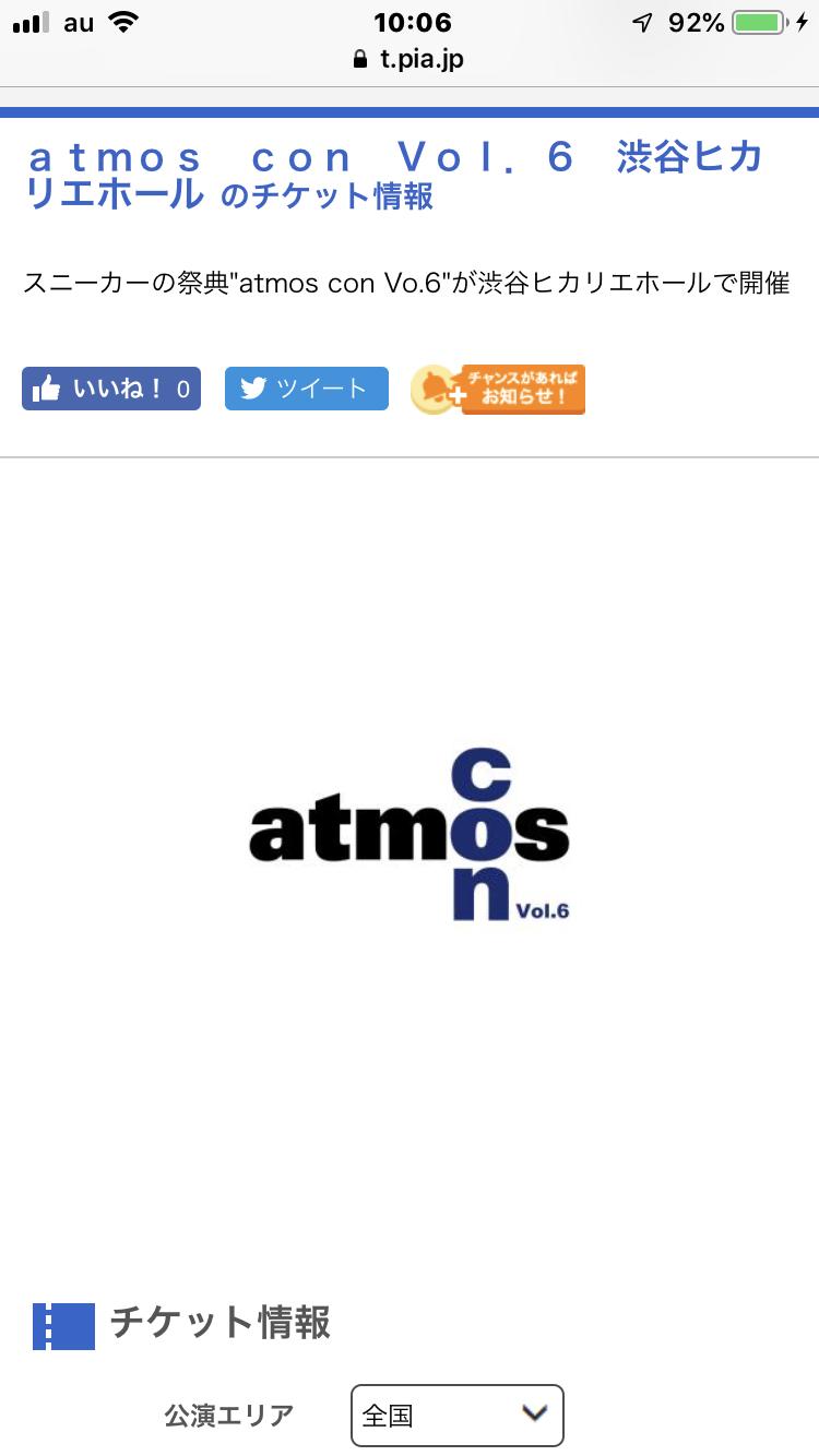 atmos conの整理券付きチケット買えなかった〜〜 くぅー  #atm