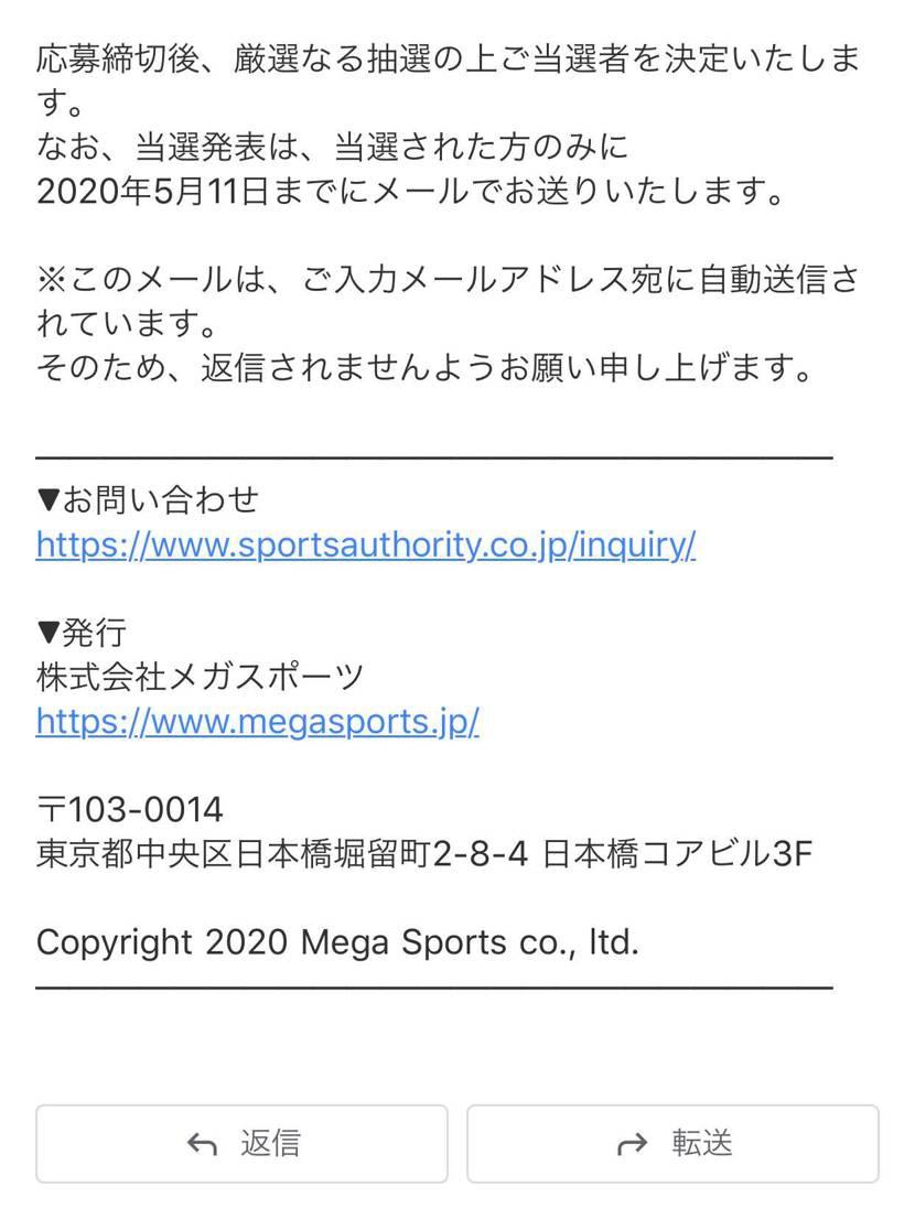 スポーツオーソリティでAJ5の抽選に申し込んだのですが11日までに当選者にメール