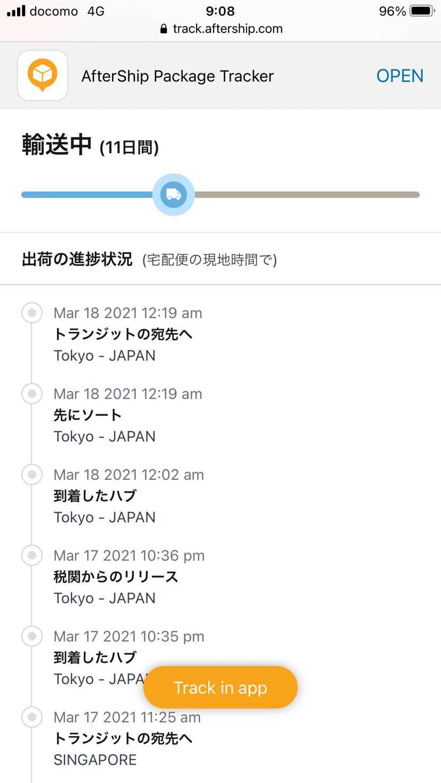 やっと東京まで来た😅