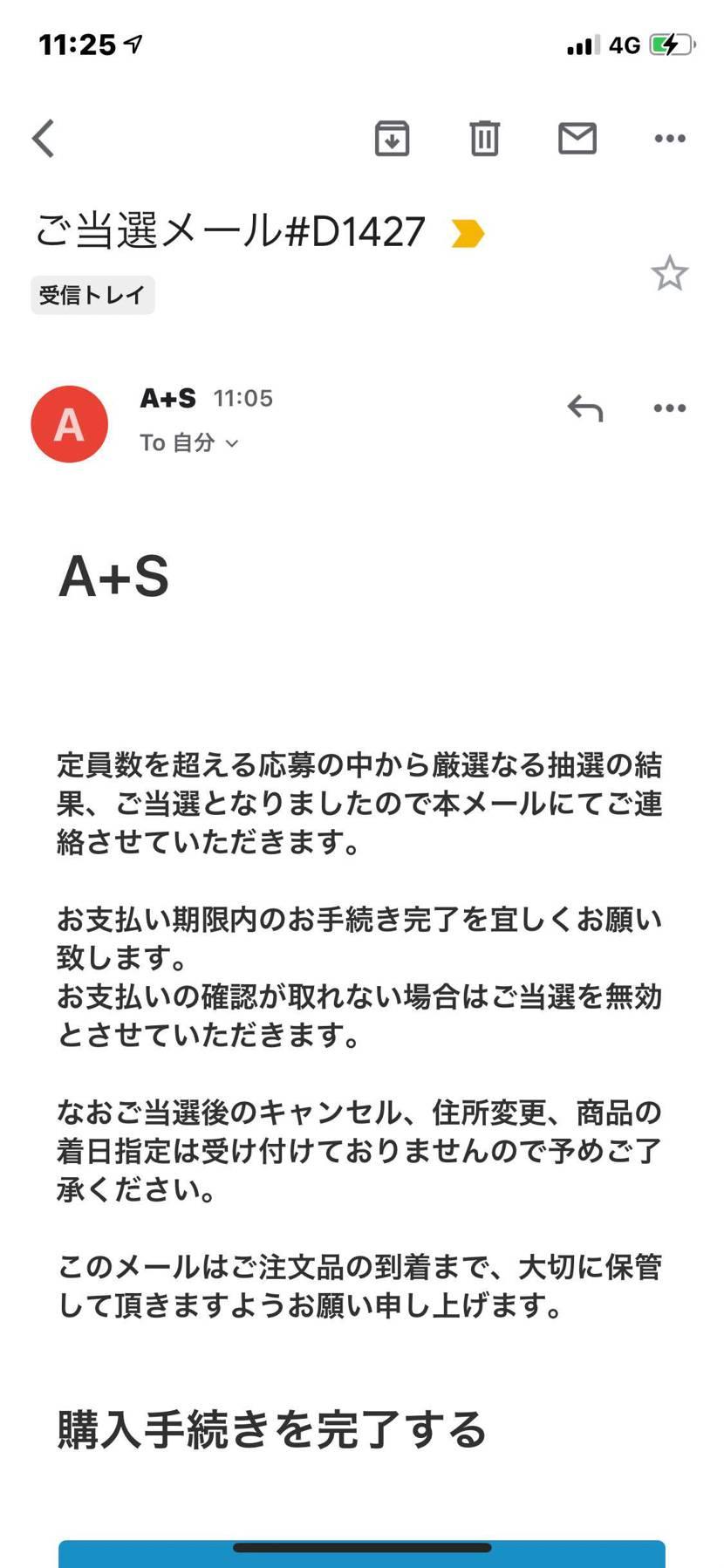 atmosもダメSNKRSもダメで諦めてたら  A+S からの当選メールが!