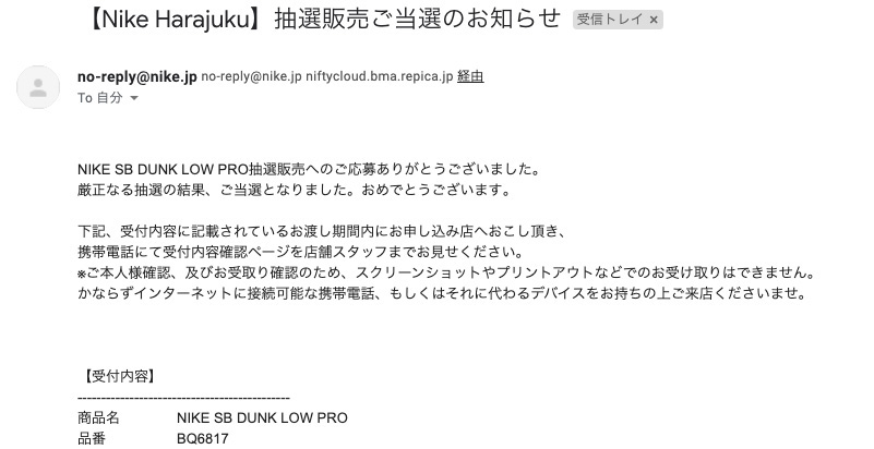 NIKE 原宿にて当選!!! 初店舗抽選!初当選!!!! SNKRS抽選すら