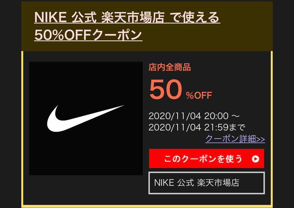NIKE公式楽天市場店にて50%オフこの後20時から開始するみたいですよ。 ラ