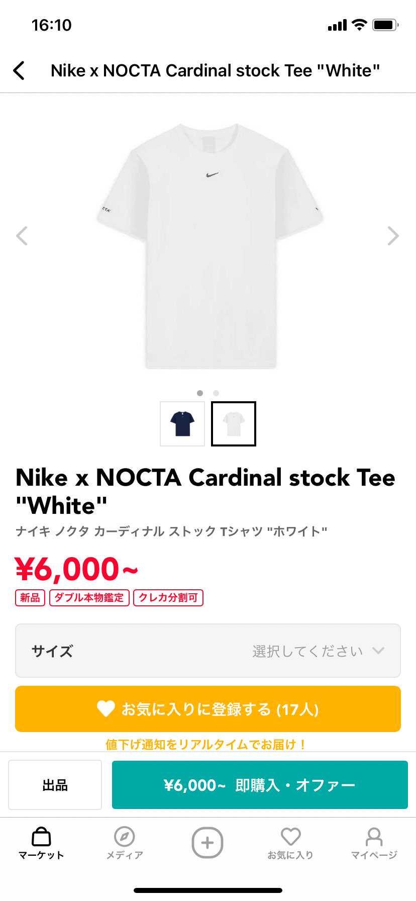 NOCTAは買ったことないのでお聞きしたいのですが、襟は伸びにくかったりしますか