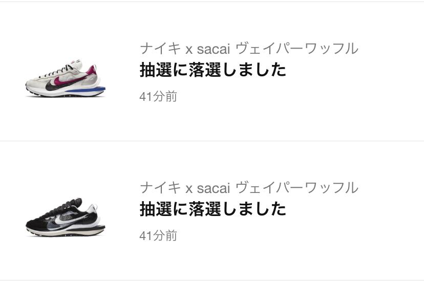 ヒャッホ〜!安定のlost notification!
