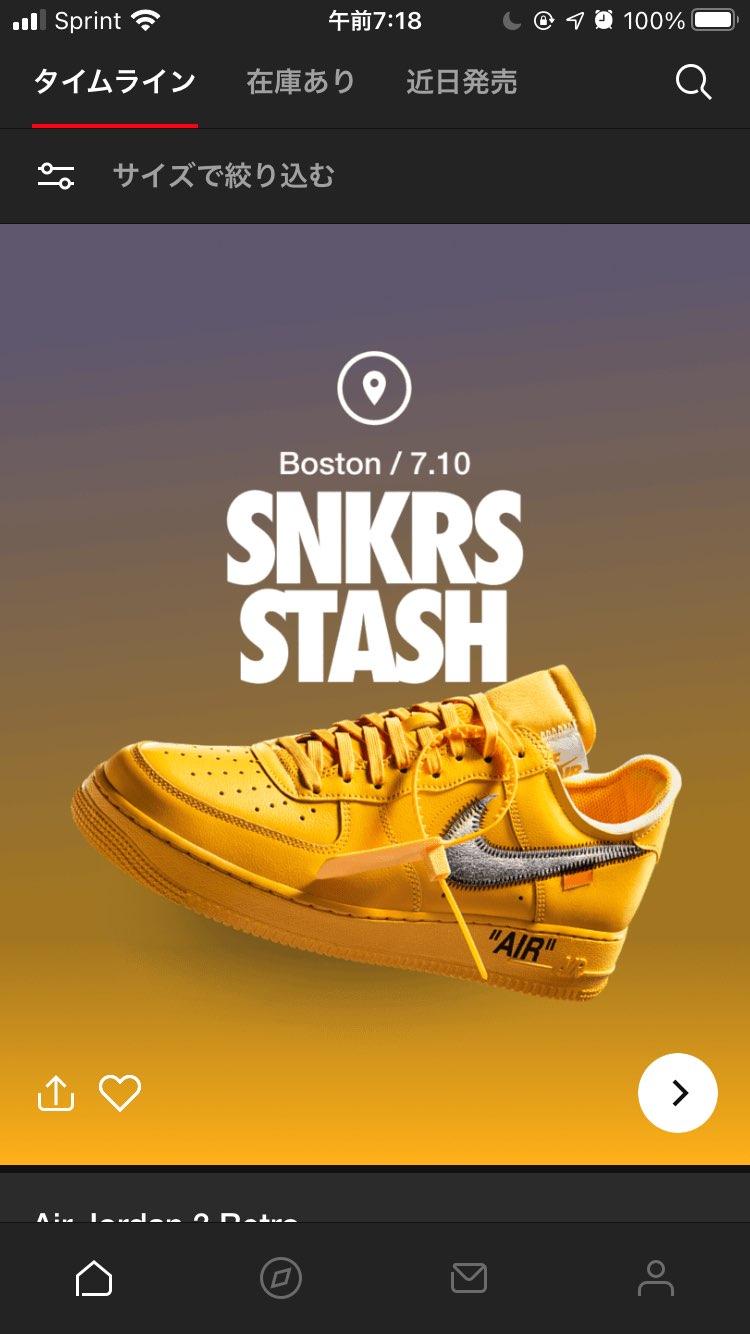 ボストンでSNKRS stash(特定の場所に行く早い者勝ち方式)でリリースされ