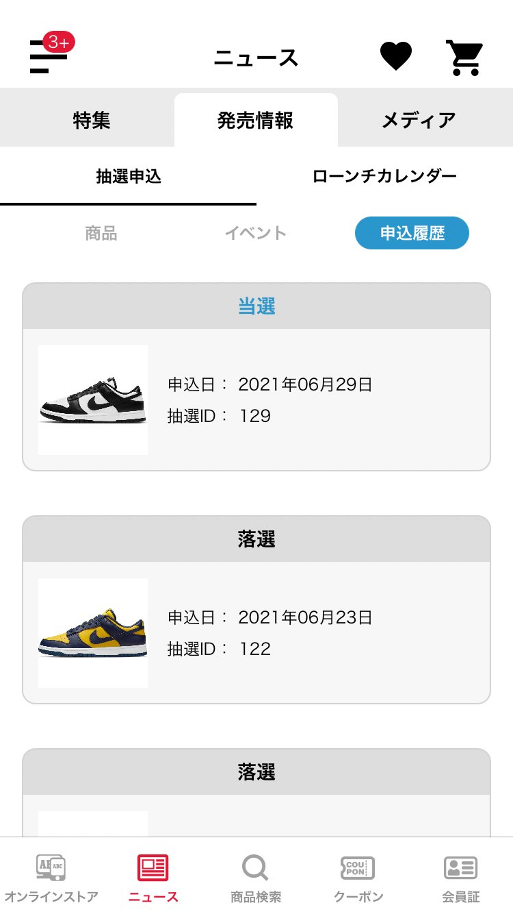 ABCマート初当選!!