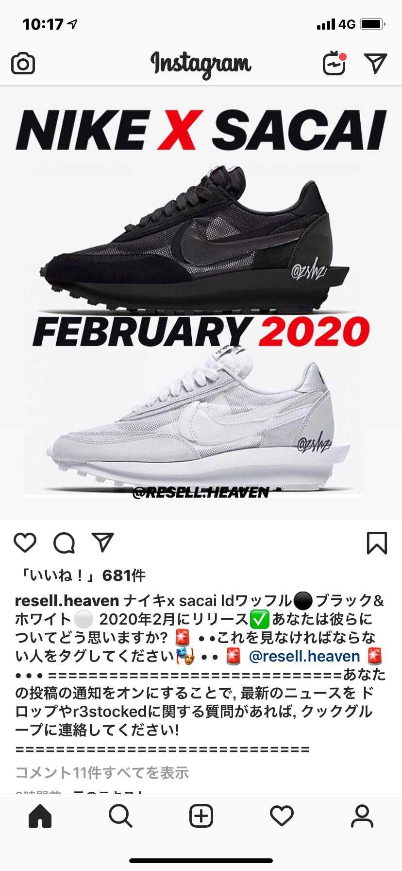 黒と白は2020 2月?