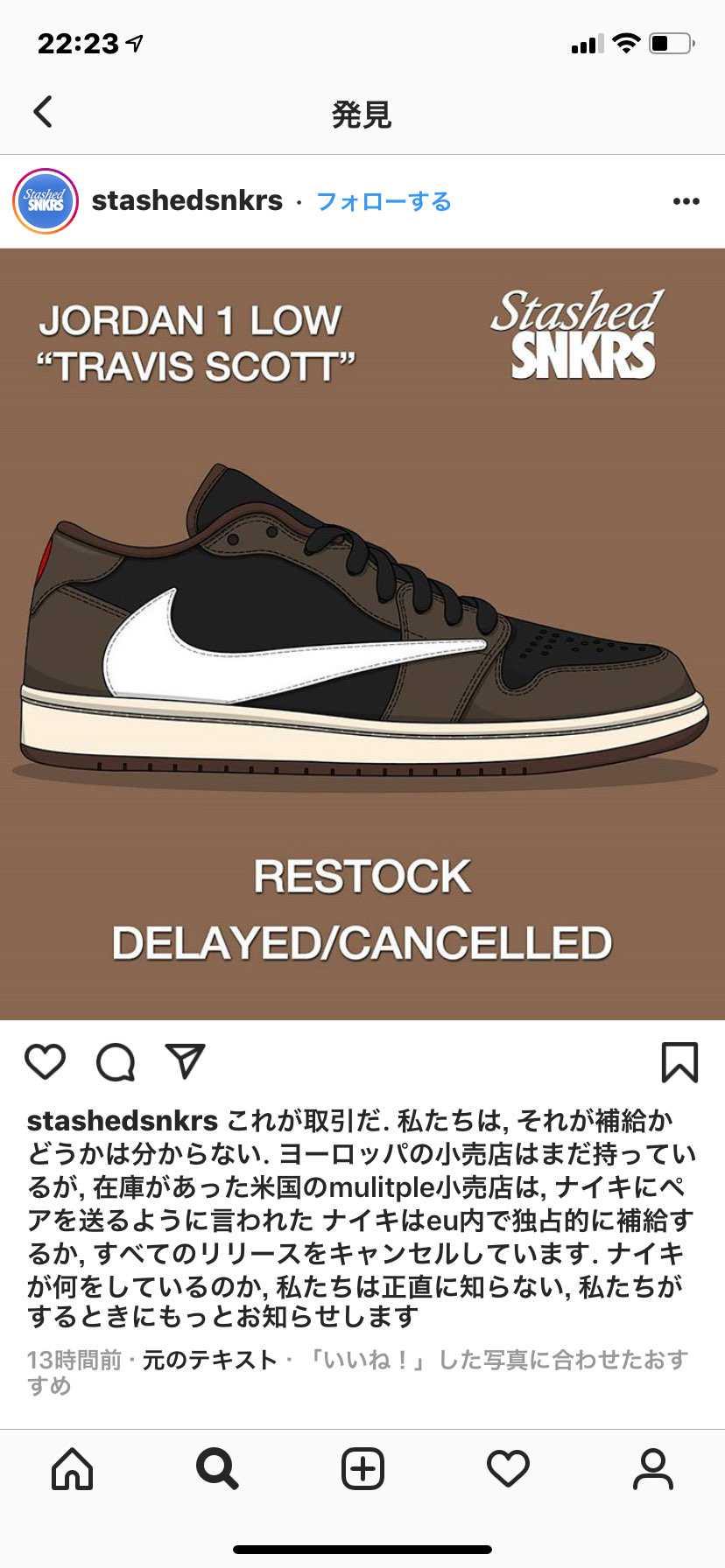海外の8/16〜18日のリストックもNIKEから延期、キャンセルになったみたいで