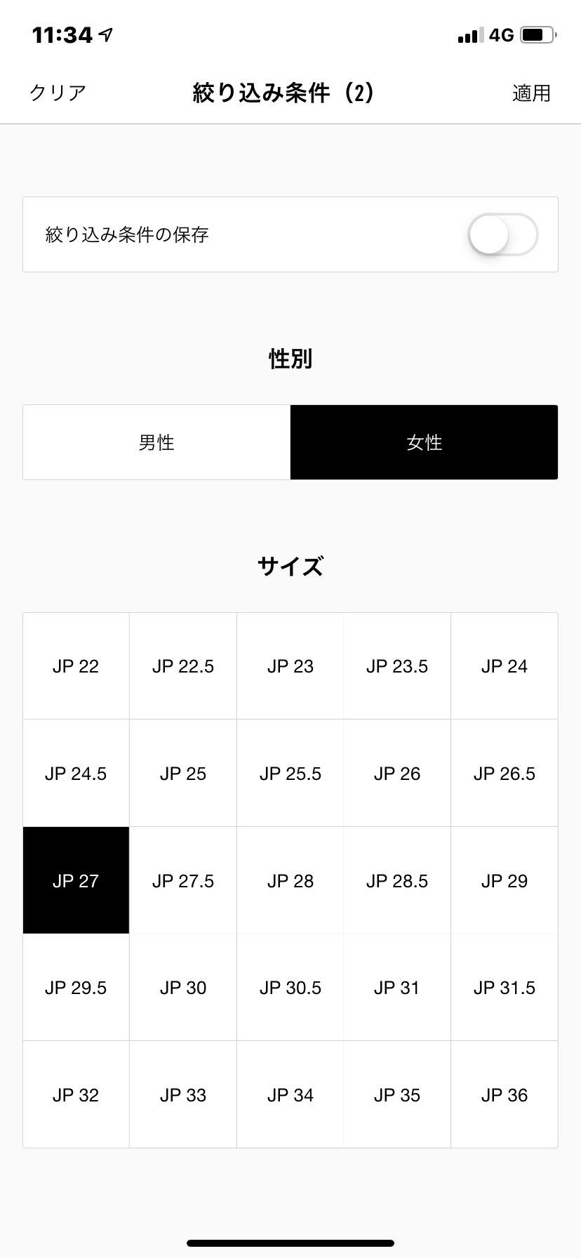 9/21【SNKRSでのAJ1サテンつま黒のサイズ展開】 SNKRS… サイ