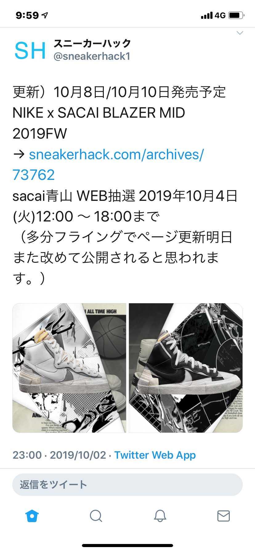 一応、他のスニーカーサイトより転載です。 sacai公式は明日抽選応募の可能性