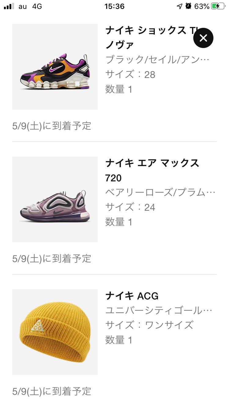 Nikeさんが優しいので買わせていただきました 昨日のエラーが後引いてないかの