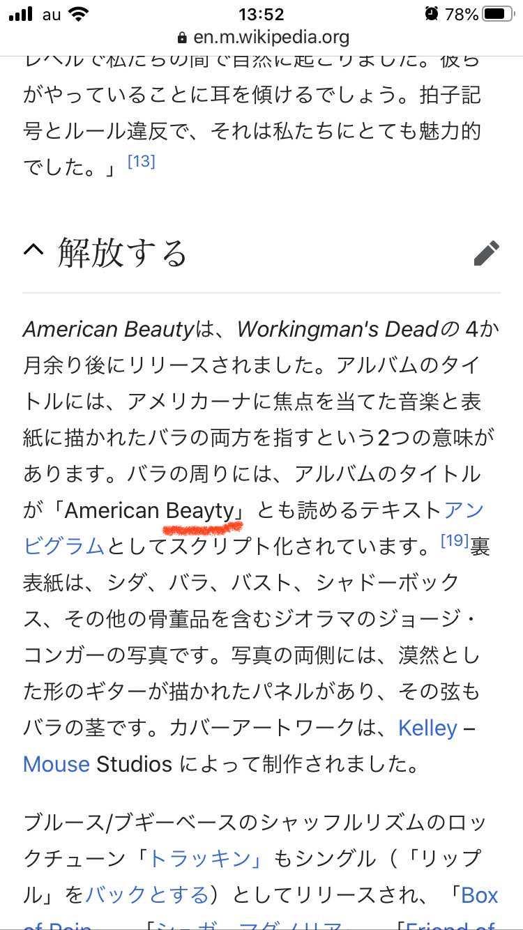 どーすりゃいいのーーw  日本語版  ※どうやらこのwik文章は悪意ある